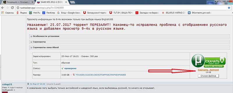 http://saabclub.by/forum/uploads/images/34243/8cc2850f6d5507e2c74f541bc789afa0.jpg